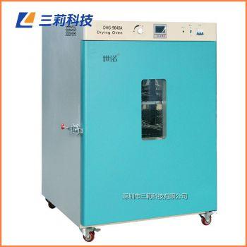 1立方250℃老化测试烤箱DHG-9920A电热鼓风干燥箱