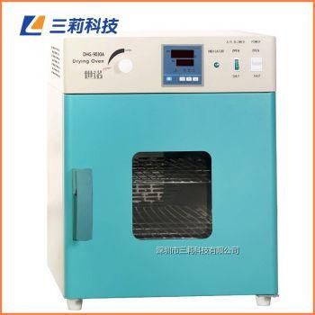 30升250℃高温烘箱DHG-9030A电热鼓风干燥箱