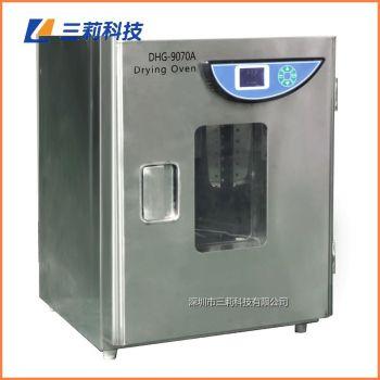 70升洁净烘箱 DHG-9070AD无尘电热鼓风干燥箱
