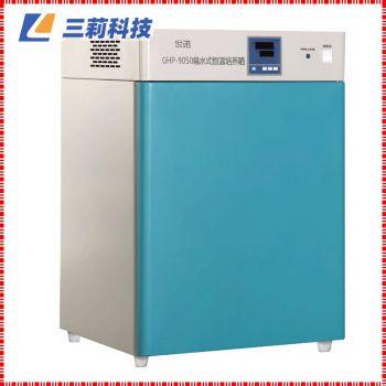 GHP-9080隔水式培养箱 80升恒温培养箱