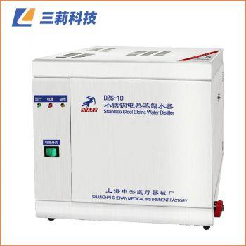 上海申安DZS-10自控型10升/时不锈钢电热重蒸馏水器