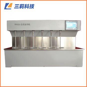 RHLQ-II多功能立式去污测定机 常温型立式去污机